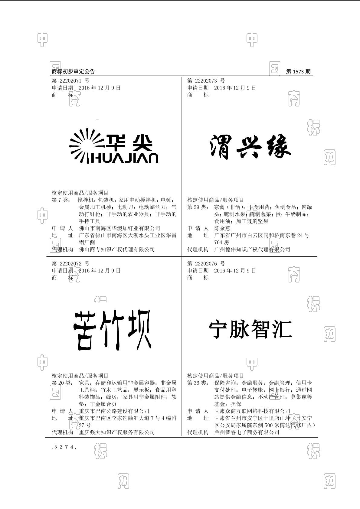 【社标网】渭兴缘商标状态注册号信息 陈余燕商标信息-商标查询