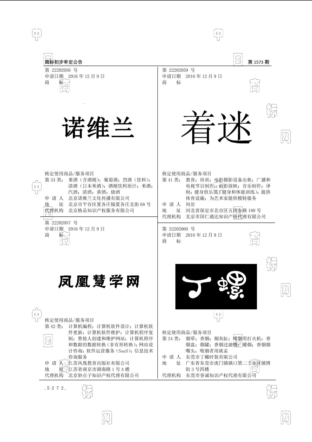 【社标网】着迷商标状态注册号信息 何岩商标信息-商标查询