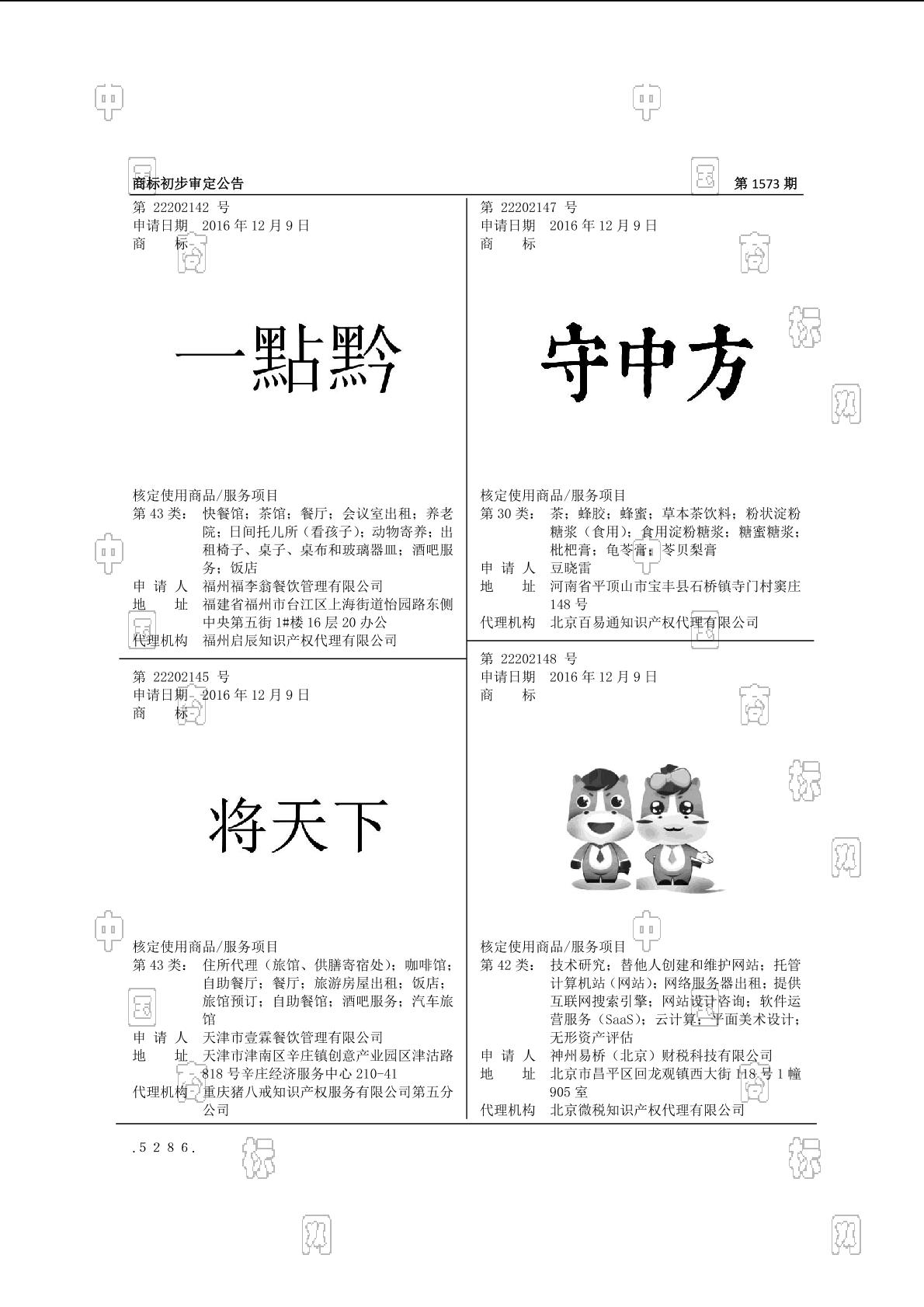 【社标网】将天下商标状态注册号信息 深圳将天下餐饮管理有限公司商标信息-商标查询