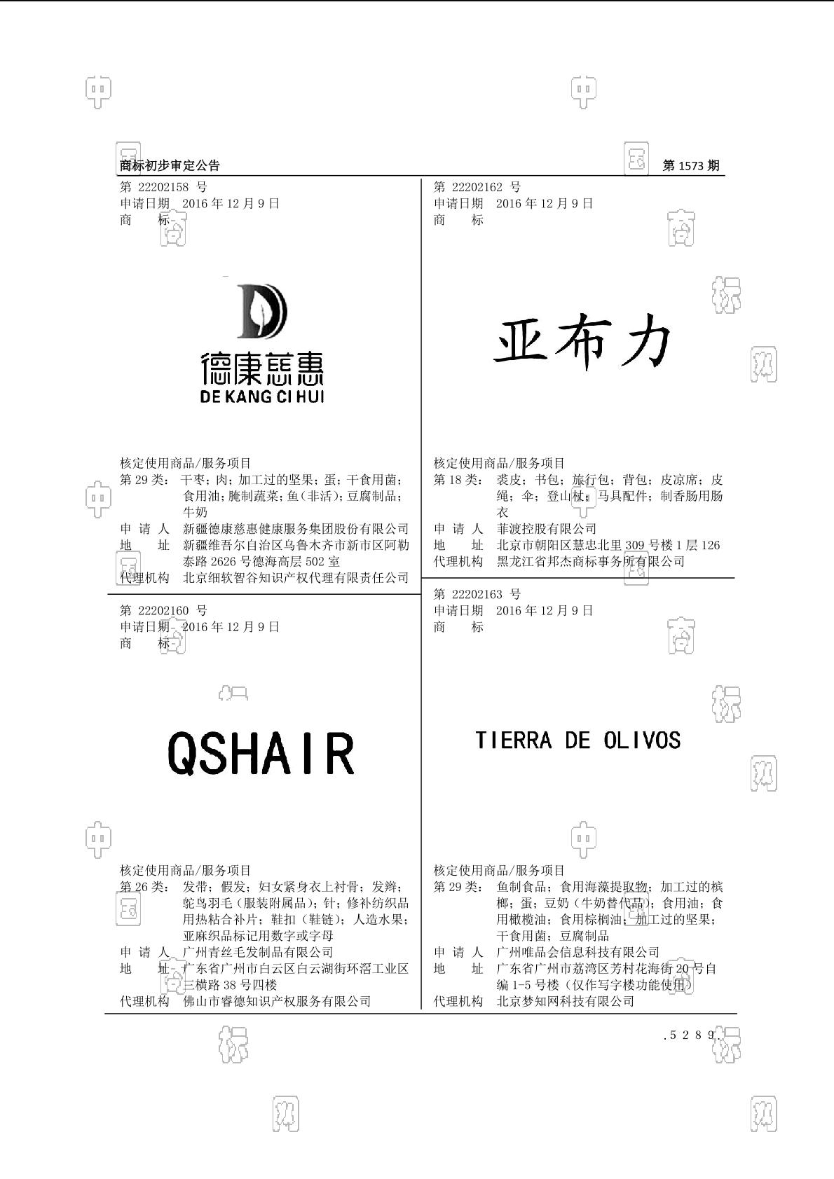 【社标网】QSHAIR商标状态注册号信息 广州青丝毛发制品有限公司商标信息-商标查询