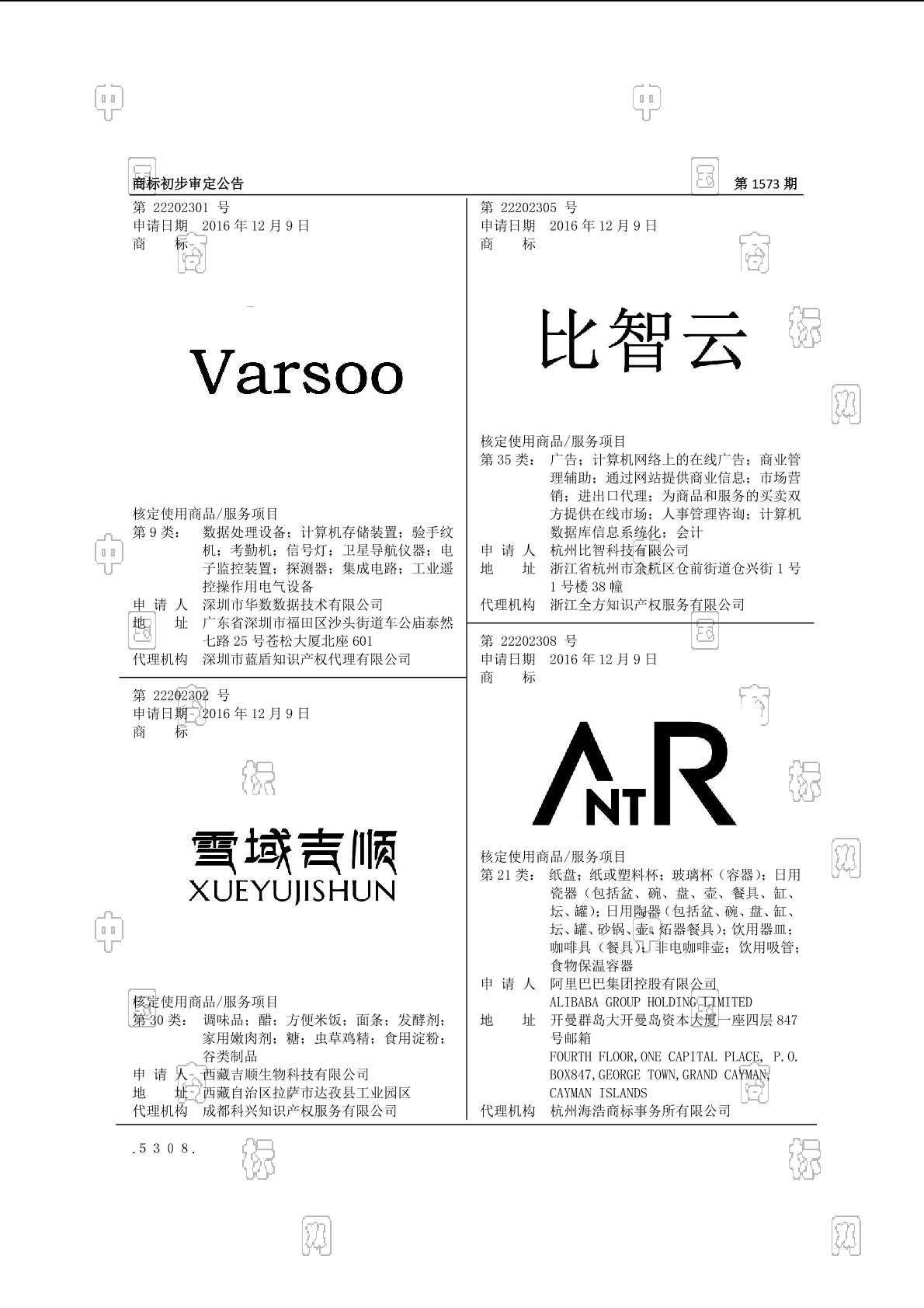 【社标网】雪域吉顺商标状态注册号信息 西藏吉顺生物科技有限公司商标信息-商标查询