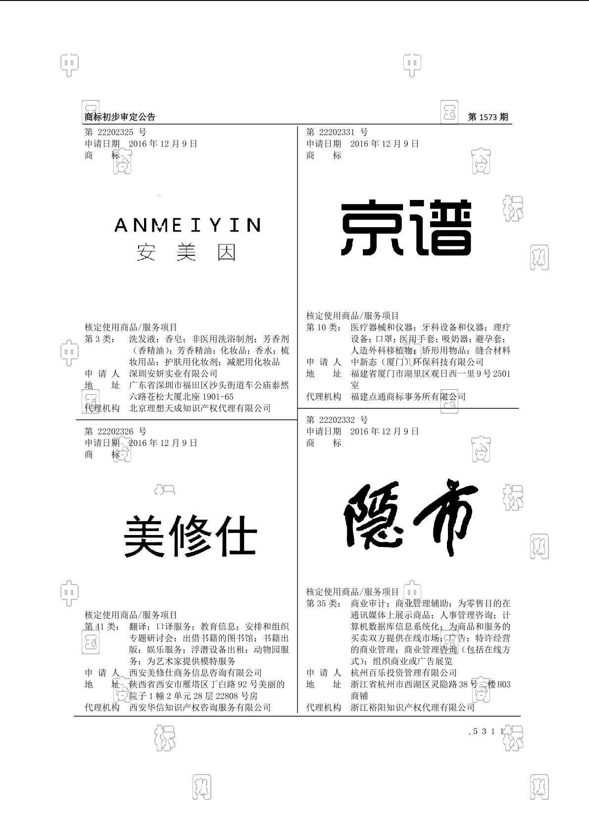 【社标网】隐市商标状态注册号信息 杭州百乐投资管理有限公司商标信息-商标查询