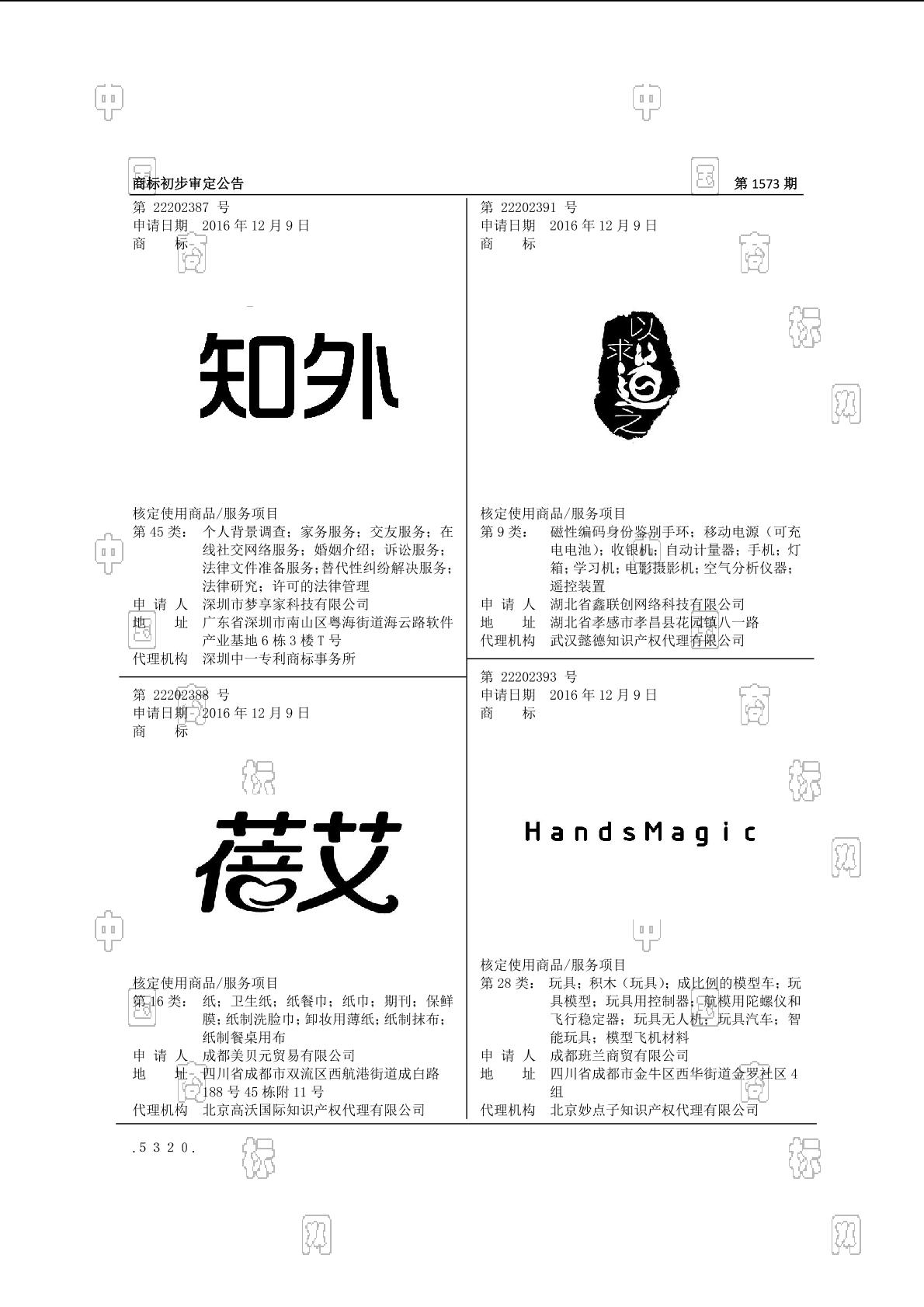 【社标网】知外商标状态注册号信息 深圳市梦享家科技有限公司商标信息-商标查询